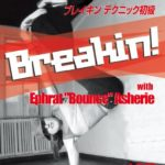 dvd_breakin
